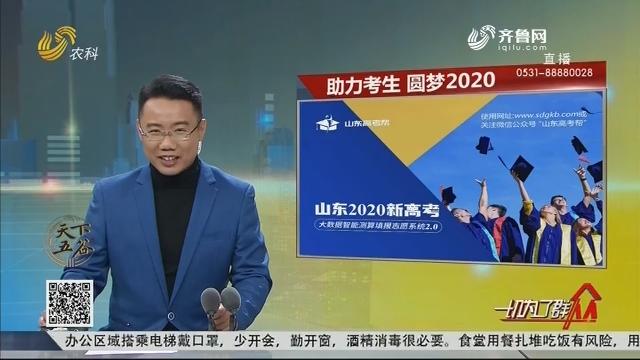 助力考生 圆梦2020