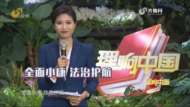 20200509《理响中国》:全面小康 法治护航