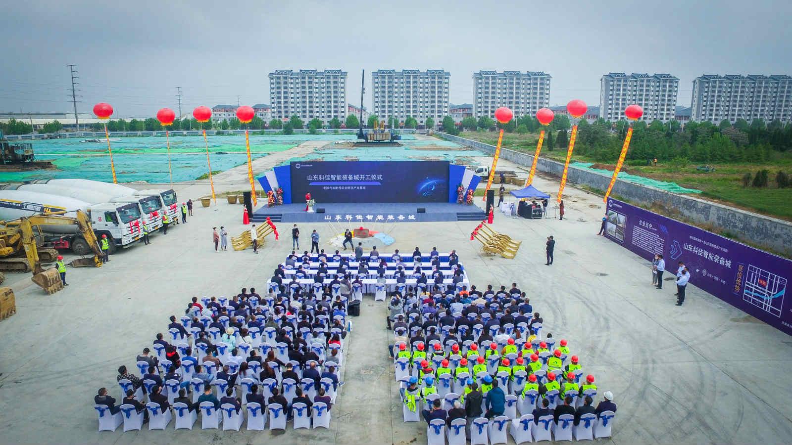着力构筑智创高地 引领汽配产业升级 山东科佳智能装备城今日开工