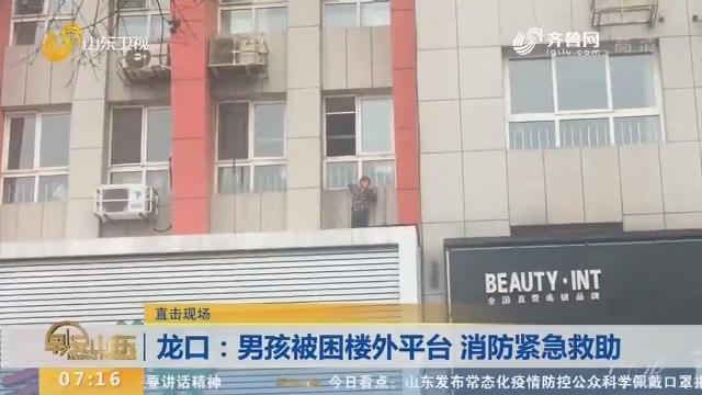 【直击现场】龙口:男孩被困楼外平台 消防紧急救助