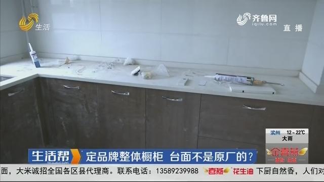滨州:定品牌整体橱柜 台面不是原厂的?