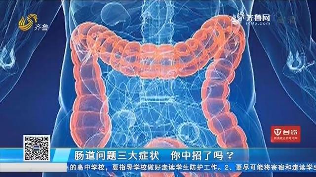 肠道问题三大症状 你中招了吗?