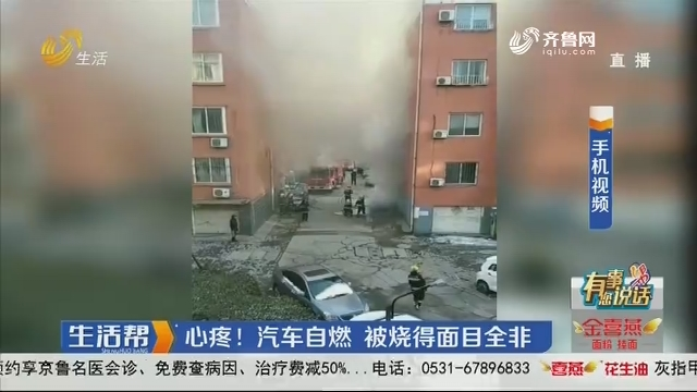 【有事您说话】滨州:心疼!汽车自燃 被烧得面目全非