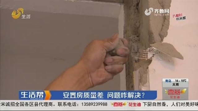 泰安东平:新房装修遇到难题