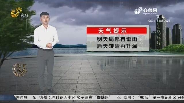 看天气:明天局部有雷雨 后天转睛再升温