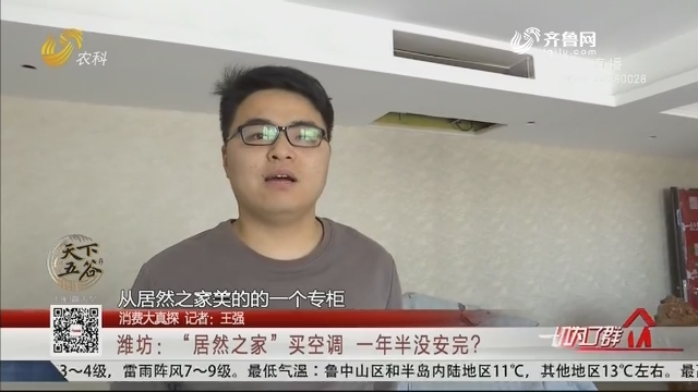 """【消费大真探】潍坊:""""居然之家""""买空调 一年半没安完?"""