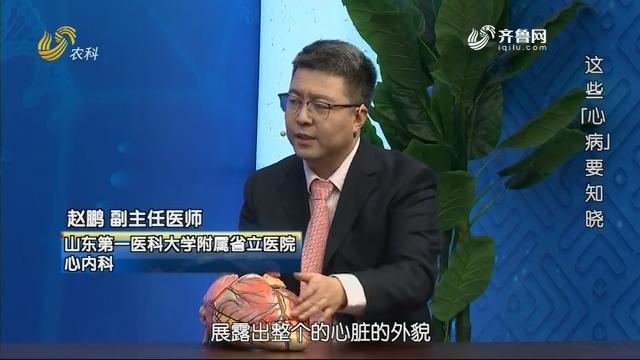 """20200510《名医话健康》:名医赵鹏——这些""""心病""""要知晓"""