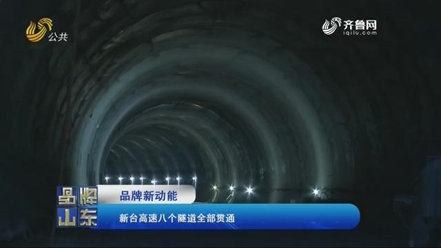 【品牌新动能】新台高速八个隧道全部贯通
