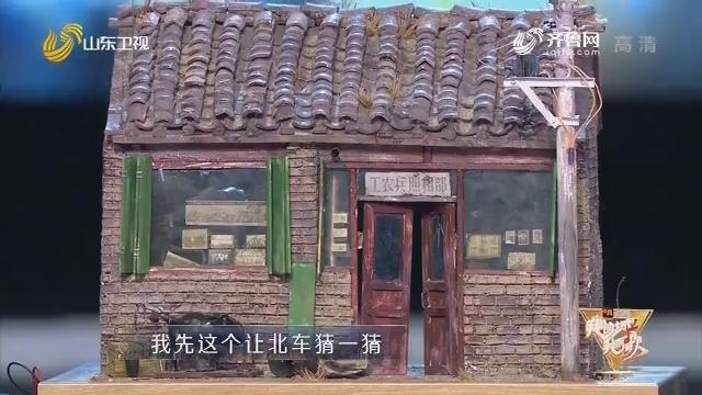 20200510《我的城 我的歌》:王北车把淄博唱给你听