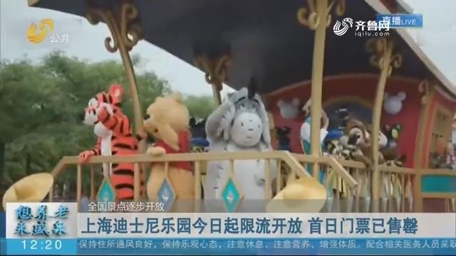 上海迪士尼乐园今日起限流开放 首日门票已售罄