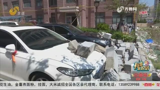 """【有事您说话】潍坊:墙倒砸车 宝马""""刮花脸"""""""
