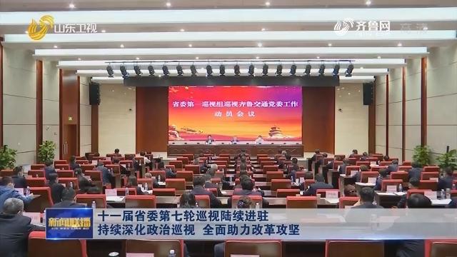 十一届省委第七轮巡视陆续进驻 持续深化政治巡视 全面助力改革攻坚