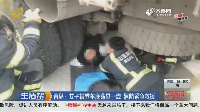 青岛:女子被卷车底命悬一线 消防紧急救援