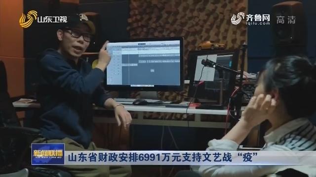 """山东省财政安排6991万元支持文艺战""""疫"""""""