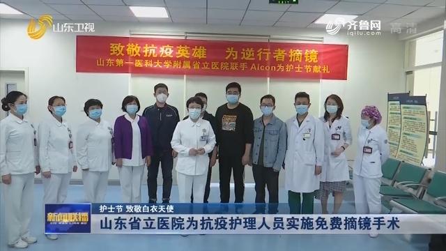 【护士节 致敬白衣天使】山东省立医院为抗疫护理人员实施免费摘镜手术