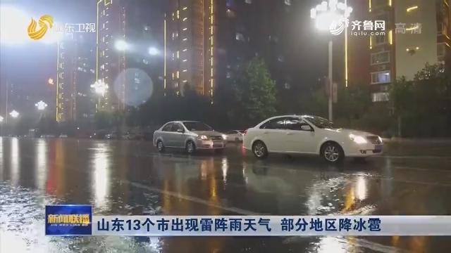 山东13个市出现雷阵雨天气 部分地区降冰雹