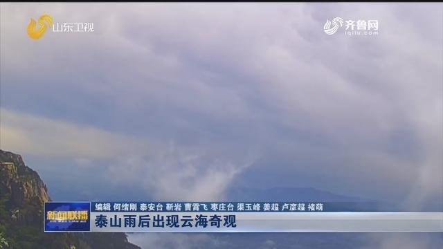 泰山雨后出现云海奇观