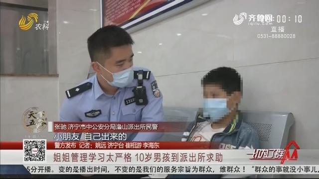 【警方发布】姐姐管理学习太严格 10岁男孩到派出所求助