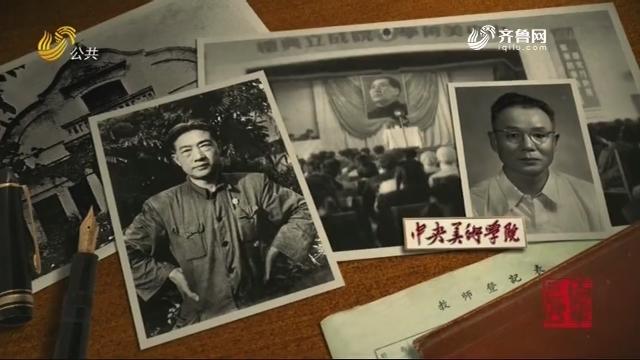 百年巨匠李可染第四期——《光阴的故事》20200511