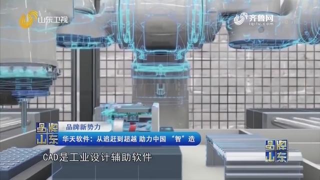 """【品牌新势力】华天软件:从追赶到超越 助力中国""""智""""造"""