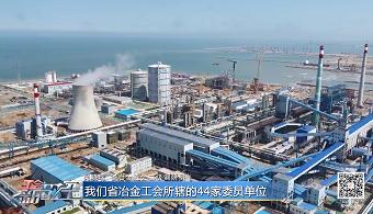 工会新时空 | 省冶金工会:团结职工合力战疫情 全力保生产