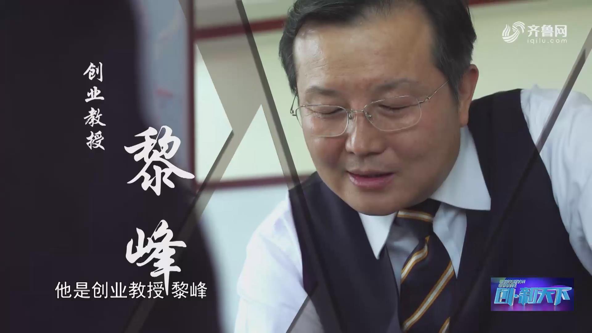 创业教授-黎峰