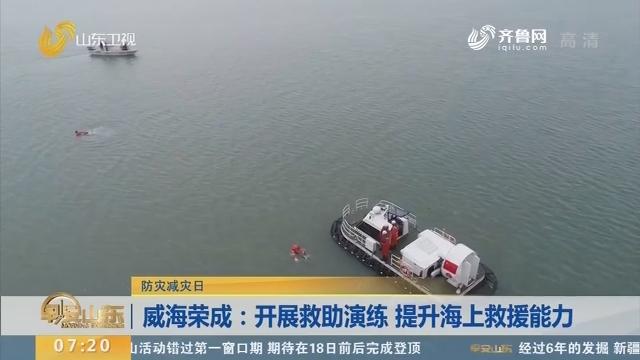 威海荣成:开展救助演练 提升海上救援能力