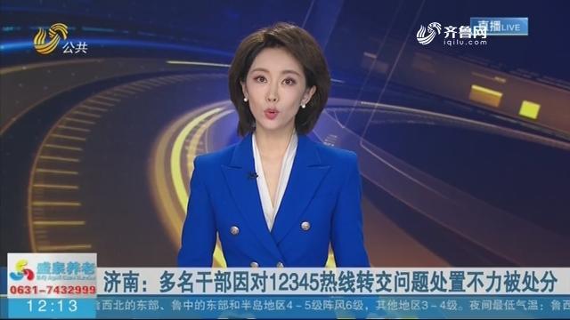 济南:多名干部因对12345热线转交问题处置不力被处分