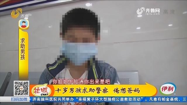 济宁:十岁男孩求助警察 俺想爸妈