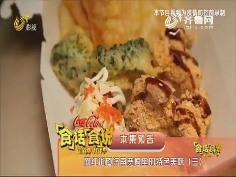 20200512《你消费我买单之食话食说》:网红街道济南宽厚里的特色美味(三)
