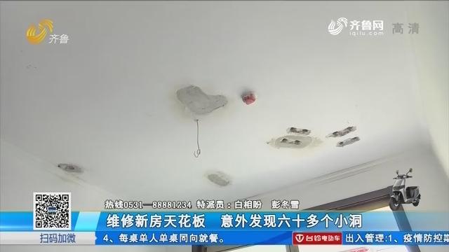 济南:维修新房天花板 意外发现六十多个小洞