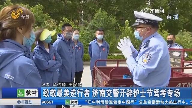 致敬最美逆行者 济南交警开辟护士节驾考专场