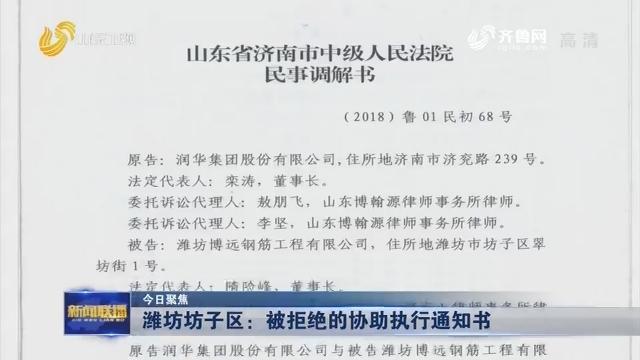 【今日聚焦】 潍坊坊子区:被拒绝的协助执行通知书