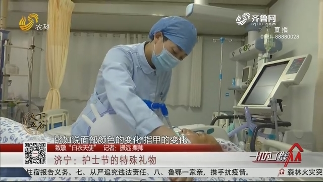 """【致敬""""白衣天使""""】济宁:护士节的特殊礼物"""