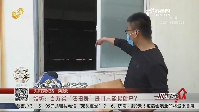 """【安家行动】潍坊:百万买""""法拍房""""进门只能爬窗户?"""