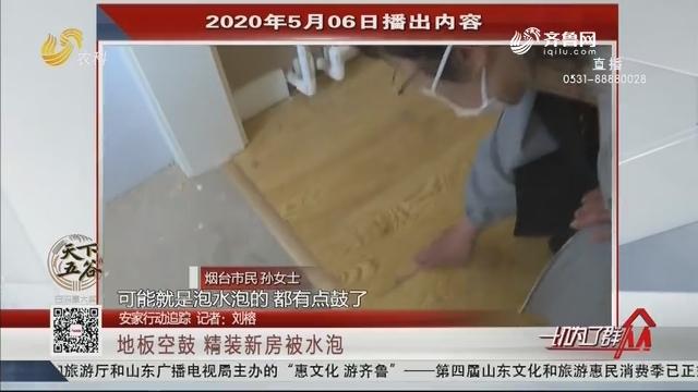 【安家行动追踪】烟台:地板空鼓 精装新房被水泡