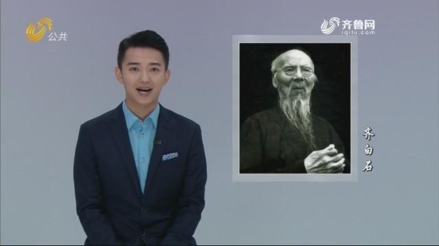 百年巨匠齐白石第一期——《光阴的故事》20200512