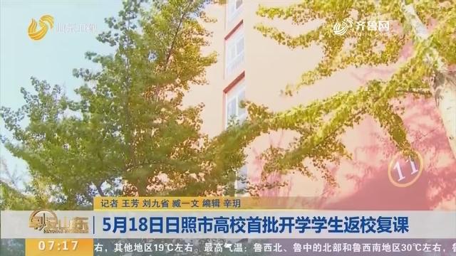 5月18日日照市高校首批开学学生返校复课