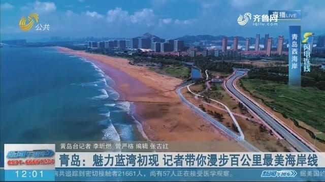 【闪电连线】青岛:魅力蓝湾初现 记者带你漫步百公里最美海岸线