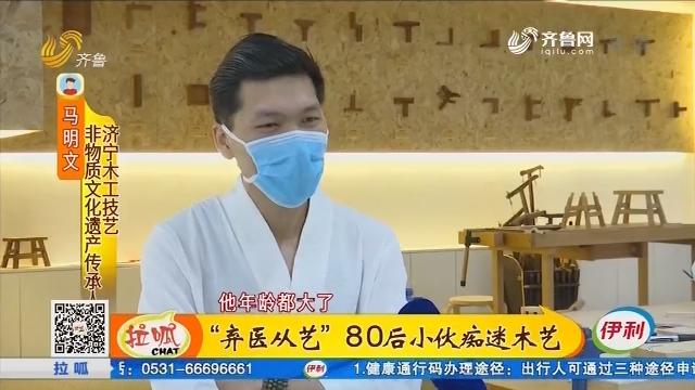 """济宁:""""弃医从艺"""" 80后小伙痴迷木艺"""