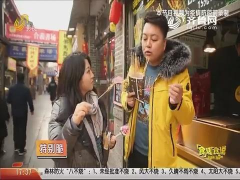 20200513《你消费我买单之食话食说》:网红街道济南宽厚里的特色美味(四)