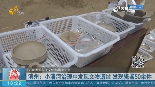 滨州:小清河治理中发现文物遗址 发现瓷器50余件