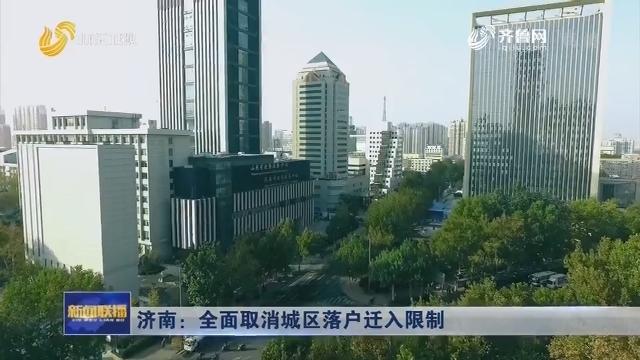 济南:全面取消城区落户迁入限制