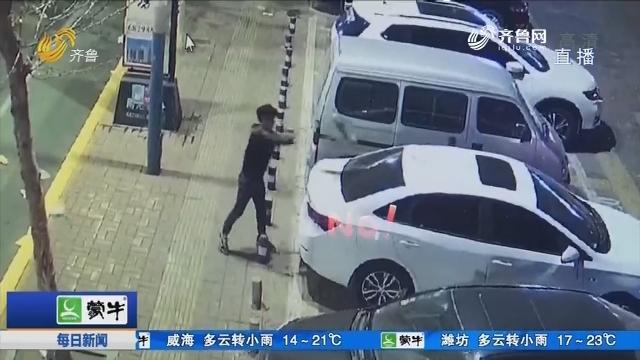 烟台:男子深夜连砸5辆车