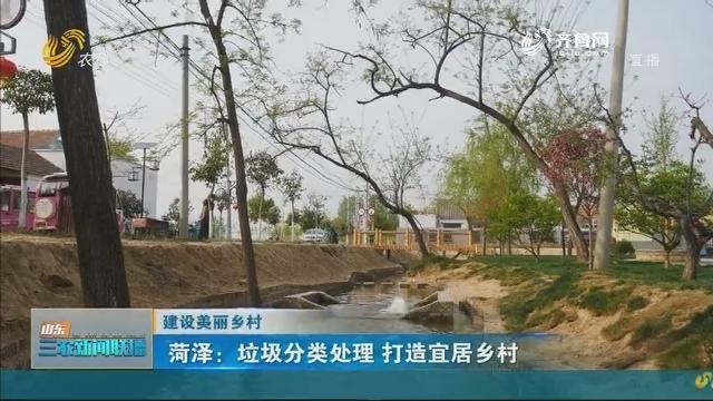 【建设美丽乡村】菏泽:垃圾分类处理 打造宜居乡村