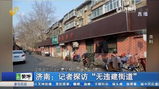 """济南:记者探访""""无违建街道"""""""