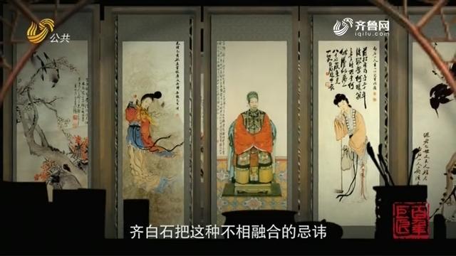 百年巨匠齐白石第二期——《光阴的故事》20200513