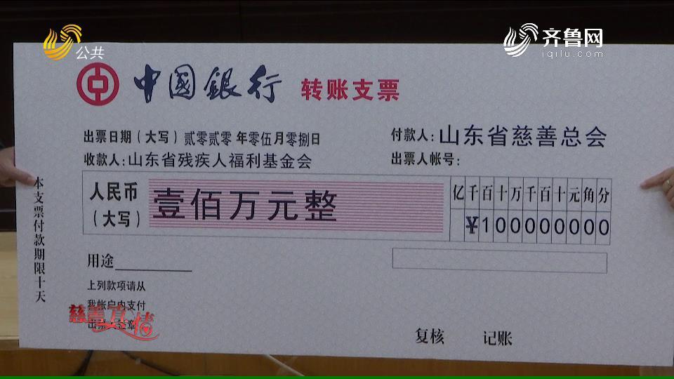 慈善真情:山东省慈善总会捐赠100万元温暖包帮扶残疾儿童