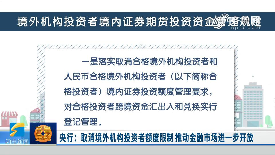 央行:取消境外机构投资者额度限制 推动金融市场进一步开放《齐鲁金融》20200513播出