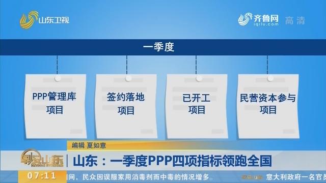 山东:一季度PPP四项指标领跑全国